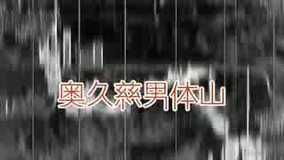 奥久慈男体山
