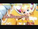 【ニコカラ】スイートマジック【PDA PV.Ver】【on_v】