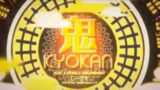 【ニコカラ】【鏡音リンレン】鬼KYOKAN【o