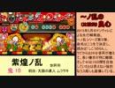 新・音ゲー難関曲まとめドレーver.2015/07まで part3 (太鼓の達人前編)