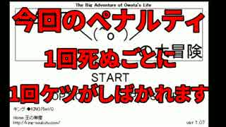 【実況】絶対に死んではいけないオワタの大冒険part1【縛りプレイ】