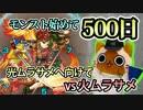 【モンスト実況】500日達成!そろそろ光ムラサメを…【VS火ムラサメ】