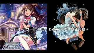 アイドルマスター シンデレラガールズ BD・DVD第1巻 修正比較
