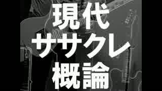 【歌った】現代ササクレ概論【コンクリ】