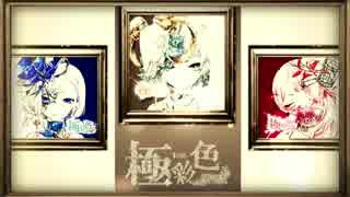 〔7/29〕 極彩色 / れをる -XFD- 〔On sale〕