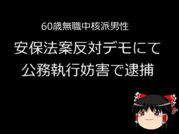 【Slowly political economy】 60 years old Unemployed core male arrested for obstructing public performance.