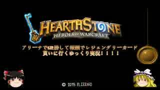 【Hearthstone】ゆっくりがアリーナ8~12勝のさらに先にある物を目指して!Part12【アリーナウォーロック編・開幕】