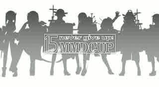 【第15回MMD杯予選】HIEI LOVE2【静止画MAD再現】