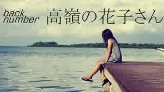 【ニコカラ】高嶺の花子さん【back number】