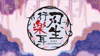 【7/26百刀繚乱】刀剣乱舞アレンジCD 刃生行樂耳クロスフェード【NMB】 thumbnail