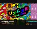 【リズ天BGM108曲アレンジメドレー】リズム天国GIGA MIX
