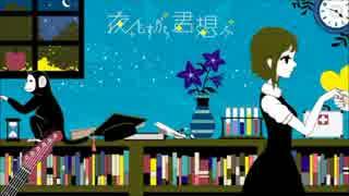 【ニコカラ】夜もすがら君想ふ -5(男性キ