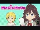 アイドルマスター シンデレラガールズ サイドストーリー MAGIC HOUR SP #11