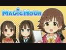 アイドルマスター シンデレラガールズ サイドストーリー MAGIC HOUR SP #13