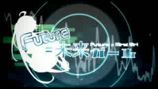 【IA】Future=未来ガール【オリジナル】