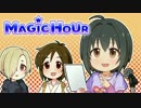 アイドルマスター シンデレラガールズ サイドストーリー MAGIC HOUR #14