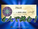 【クイズ$ミリオネア】4人で1000万円に本気で挑む!【実況】最終回