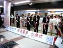 横浜市営地下鉄ブルーライン@快速電車出発式の様子(あざみ野駅)