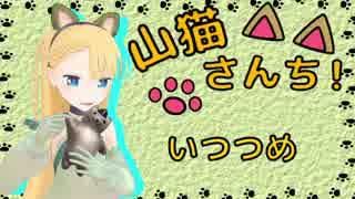【WoT】山猫さんち! いつつめ【ゆっくり