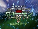 【MUGEN】ポキーモントーナメント2 とんがりリーグpart2