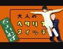 【APヘタリアMMD】大人のヘタリアスイッチ(再)~国土面積ソート~