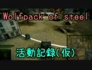 【WoT】[WPOS] Wolfpack of steel活動記録(仮) #8