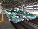鉄道登山学 その6 新幹線と勾配 -「東北・北海道新幹線」-