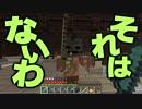 【Minecraft】マイクラで新世界の神となる Part:35【実況プレイ】