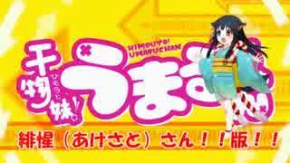 【HD】干物妹!うまるちゃんOP かくしん的☆めたまるふぉ~ぜっ! thumbnail
