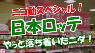 【日本ロッテ】 やっと落ち着いたニダ!!