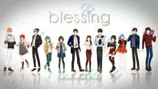 【12人】Blessing【歌ってみた】 thumbnail