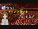 【Minecr@ft】新雪歩のマインクラフトプレイ日記 Part19