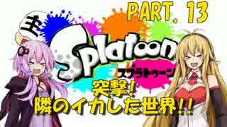 【Splatoon】突撃!!隣のイカした世界!! P