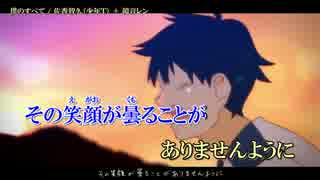 【ニコカラ】僕のすべて【on_v】