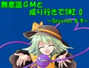【東方卓遊戯】無意識GMと成り行きでSW2.0 4-9