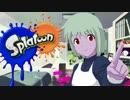 【Splatoon】菖蒲トゥーン【ゆっくり実況プレイ】 7