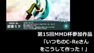 【第15回MMD杯予選】「いつものC-Reさんをこうして作った!」予告