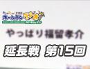【延長戦#15】れい&ゆいの文化放送ホームランラジオ!