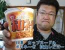 日清 カップヌードル パスタスタイル ボロネーゼ 試食レビュー