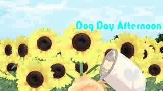 【第15回MMD杯予選】Dog Day Afternoon (Short Ver.)