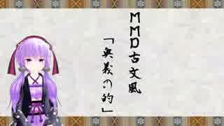 【第15回MMD杯予選】MMD古文風「奥義の的」