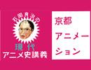 「石岡良治の現代アニメ史講義 vol.2 テーマ:京都アニメーション」