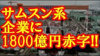 【韓国経済崩壊】サムスン系企業に1800億