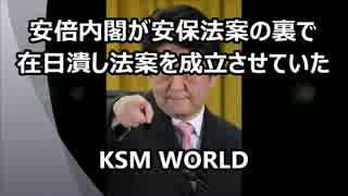 【KSM】安倍内閣が安保法案の裏で在日潰し