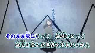 【ニコカラ】無人駅≪off vocal≫