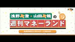 浅野真澄×山田真哉の週刊マネーランド 第0