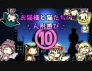 【東方卓遊戯】お猫様と猫たちの人形遊び 10【ウィッチクエスト】