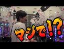 パチスロ【まりも道】第61話 アナザーゴッドハーデス / 餃子の王将2 / CR 絶狼 後編