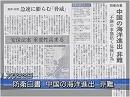 【安全保障】防衛白書と安保法制、特アと野党の内憂外患[桜H27/7/22]