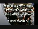 【KSM】台湾「韓流スターとは違う」ロケ弁を食べる木村拓哉